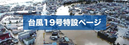 台風19号特設ページ