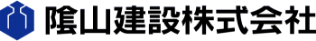 隂山建設株式会社