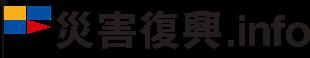 災害復興.info